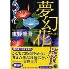 夢幻花 (PHP文芸文庫)