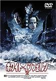 ホワイト・インフェルノ2[DVD]