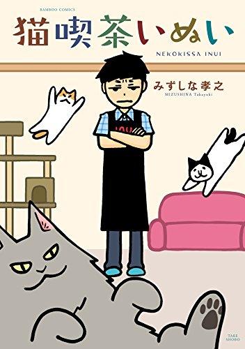 [画像:猫喫茶いぬい (バンブーコミックス)]
