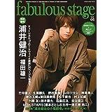 fabulous stage(ファビュラス・ステージ) Vol.05 (シンコー・ミュージックMOOK)