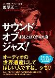 サウンド・オブ・ジャズ!―JBLとぼくがみた音 (新風舎文庫)