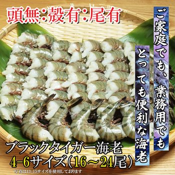 ブラックタイガーえび 4/6サイズ 1.8kg 【冷凍】/MARIO GINZA(6箱)