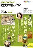 歴史は眠らない 2011年2・3月 英語・愛憎の二百年/海がつないだニッポン (知楽遊学シリーズ)