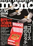 mono (モノ) マガジン 2012年 6/16号 [雑誌] (30周年特別記念号) 画像