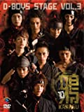 D-BOYS STAGE vol.3【鴉〜KARASU〜10】 [DVD]