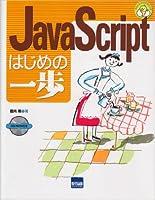 JavaScriptはじめの一歩 (やさしいプログラミング)