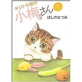 キジトラ猫の小梅さん 1 (ねこぱんちコミックス)