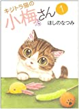 キジトラ猫の小梅さん / ほしのなつみ のシリーズ情報を見る
