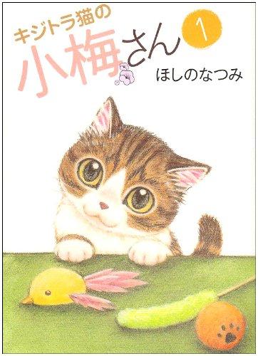 キジトラ猫の小梅さん 1 (ねこぱんちコミックス)の詳細を見る