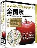 スーパーマップル・デジタル 11