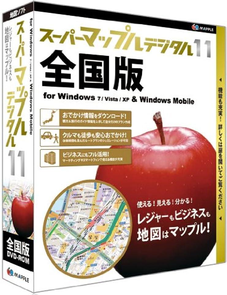 ネーピア栄養ウィスキースーパーマップル?デジタル 11