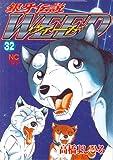 ウィード―銀牙伝説 (32) (Nichibun comics)