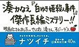 白ゆき姫殺人事件 (集英社文庫) 画像