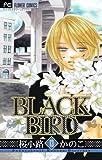 BLACK BIRD 13 (Betsucomiフラワーコミックス)