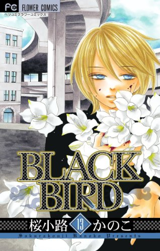 BLACK BIRD 13 (Betsucomiフラワーコミックス)の詳細を見る