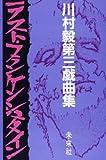 ラスト・フランケンシュタイン―川村毅第三戯曲集