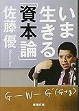 いま生きる「資本論」 (新潮文庫)