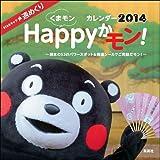 くまモン Happyかモン!カレンダー2014 (STARキャラ・週めくり) ([カレンダー])