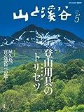 山と溪谷 2014年5月号 [雑誌]