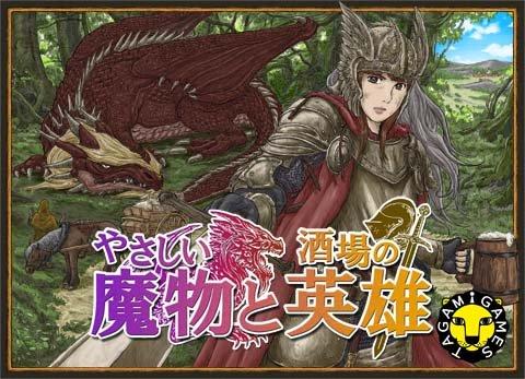 やさしい魔物と酒場の英雄/タガミゲームズ(TAGAMI GAMES)/田上雄一
