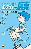 エスパー魔美(5) (てんとう虫コミックス)