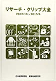 リサーチ・クリップ大全〈2012/10~2013/9〉