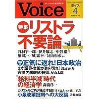 Voice (ボイス) 2009年 04月号 [雑誌]
