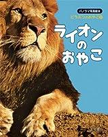 ライオンのおやこ (パノラマ写真絵本 どうぶつのおやこ5)