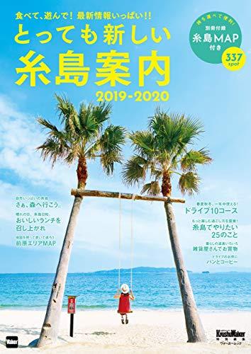 とっても新しい糸島案内 2019-2020 (ウォーカームック)