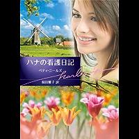 ハナの看護日記 (ハーレクイン文庫)