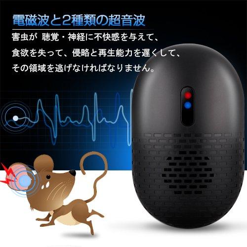 VIVREAL ネズミ・害虫駆除装置