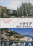 世界ふれあい街歩き イタリア/ミラノ・アマルフィー[DVD]