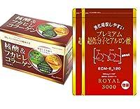 核酸(DNA&RNA)&フカヒレコラーゲン サプリ 1箱 +超低分子ヒアルロン酸ECME150粒×2袋