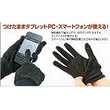 サンワダイレクト スマートフォン タブレットPC 手袋 タッチパネル対応 ブラック 200-PEN002BK