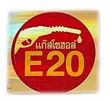 Amazon.co.jpE20 ( バイオ エタノール ガソリン ) & タイ文字 Red & Gold & Silver ( レッド& ゴールド & シルバー / キラタイプ ) アジアン ステッカー [タイ雑貨 Thailand Sticker]