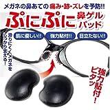 メガネ 鼻 パッド シリコン 眼鏡 鼻盛りまめパッド S ブラック シールタイプ