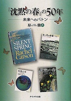 『沈黙の春』の50年―未来へのバトンの詳細を見る