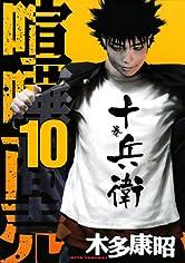 喧嘩商売(10) (ヤングマガジンコミックス)