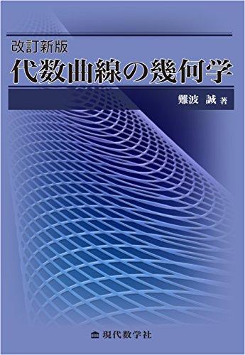 改訂新版 代数曲線の幾何学