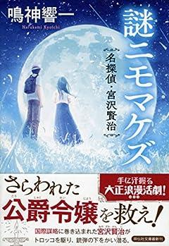 謎ニモマケズ 名探偵・宮沢賢治 (祥伝社文庫)