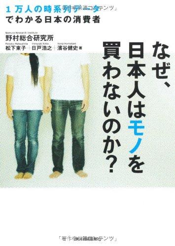 なぜ、日本人はモノを買わないのか?: 1万人の時系列データでわかる日本の消費者