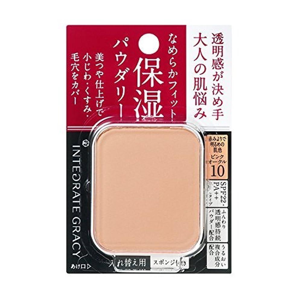 脱走セール運命インテグレート グレイシィ モイストパクトEX ピンクオークル10 (レフィル) 11g×6個