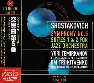ショスタコーヴィチ : 交響曲 第5番&ジャズ組曲 第1番&2番