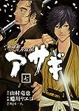 新選組刃義抄 アサギ(7) (ヤングガンガンコミックス)