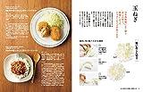 「切り方」ひとつでいつもの料理がもっとおいしくなるレシピ (ESSEの本) 画像