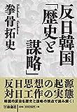 反日韓国「歴史と謀略」 (扶桑社文庫)