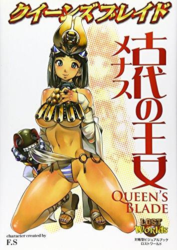 クイーンズブレイド 古代の王女 メナス (対戦型ビジュアルブックロストワールド)