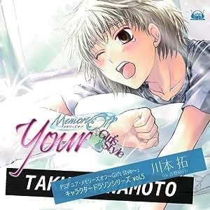 ユア・メモリーズオフ~Girl's Style キャラクタードラソンシリーズ vol.5 川本拓
