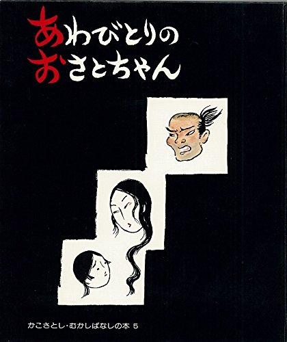 あわびとりのおさとちゃん (かこさとし・むかしばなしの本 5)