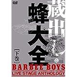 蔵出し・蜂大全 - BARBEE BOYS LIVE STAGE ANTHOLOGY - 下巻 [DVD]
